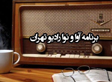 برنامه آواونوا رادیو تهران