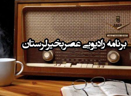 برنامه رادیویی عصربخیرلرستان