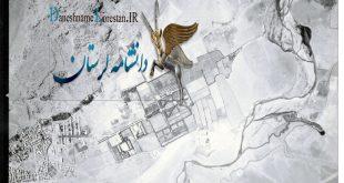نمای هوایی خرم آباد