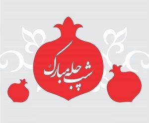 یلدا-مبارک-96-2017-12-16-12-17-26