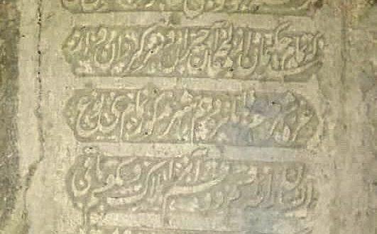 سنگ قبری قدیمی در نورآباد ممسنی زمان بیماری همه گیری