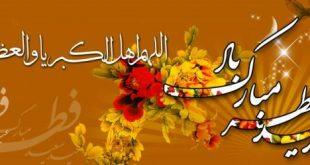 1عید_فطر_109334