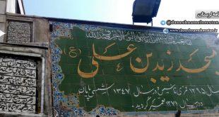 متن کتیبه مسجد زیدابن علی (ع)
